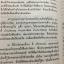 ชีวประวัติพระคุณเจ้า หลวงปู่ชอบ ฐานสโม วัดป่าโคกทน อำเภอวังสะพุง จังหวัดเลย. thumbnail 19