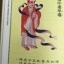 มหากรุณาธารณี ผู้เรียบเรียง พระอาจารย์คณาณัติจีนพรต(เย็นบุญ) และ อจ.ล.เสถียรสุต thumbnail 23
