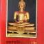 พุทธประวัติประกอบภาพ Illustrates Story of the Lord Buddha. บรรยายภาพสองภาษา ไทย-อังกฤษ thumbnail 1