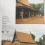 ศาลา.แหล่งพำนักของชุมชนในอดีต สารานุกรมเมืองโบราณ thumbnail 16