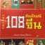 108 สัญลักษณ์จีน. ผู้เขียน ปิยะแสง จันทรวงศ์ไพศาล thumbnail 3