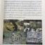 เหตุผลในการคัดค้าน โครงการเขื่อนแม่วงก์ โดย ศศิน เฉลิมลาภ thumbnail 15