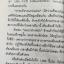 บทสวดมนต์. วิธีสร้างบุญบารมี พุทธพยากรณ์และภัยพิบัติโลก กินอยู่อย่างไรจึงจะมีอายุเกิน 100 ปี thumbnail 32