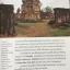 ปราสาท(เขา)พระวิหาร. ผู้เขียน ดร.ธิดา สาระยา เมืองโบราณ thumbnail 22