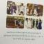 ประวัติศาสตร์ อสมท 59 ปี สื่อไทย 2495-2554. MCOT History 59Years of Thai Media 1952-2011 thumbnail 7