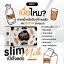 Slim Milk สลิมมิ้ลค์ อาหารเสริมลดน้ำหนัก thumbnail 1