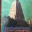 เยือนอินเดียตามรอย อารยธรรมพุทธ Buddhist Pilgrimage in India โดย พระมหาดาวสยาม วชิรปัญโญ thumbnail 1