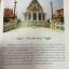 พระเจ้าอยู่หัวกับวัดไทย สำนักงานพระพุทธศาสนาแห่งชาติ จัดพิมพ์ thumbnail 29
