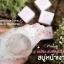 (Aura Aura Soap) สบู่หน้าเงา PSC 80กรัม thumbnail 4