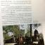 แนวทางการอนุรักษ์โบราณสถานสำหรับพระสงฆ์ สำนักโบราณคดี กรมศิลปากร กระทรวงวัฒนธรรม thumbnail 13