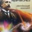 ไอน์สไตน์ หลุมดำและบิกแบง. มหัศจรรย์ของมนุษย์และธรรมชาติ พิมพ์ครั้งที่ 2 ผู้เขียน ศจ.ดร.ไพรัช ธัชยพงษ์ thumbnail 1