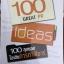100 สุดยอดไอเดียการทำพีอาร์ 100 Great PR Ideas. ผู้เขียน Jim 😂Blythe ผู้แปล วัฒนา มานะวิบูลย์ thumbnail 2