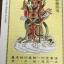 มหากรุณาธารณี ผู้เรียบเรียง พระอาจารย์คณาณัติจีนพรต(เย็นบุญ) และ อจ.ล.เสถียรสุต thumbnail 21