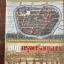 กบฏกรุงศรีอยุธยา. ประวัติศาสตร์กรุงศรีอยุธยาในมุมมองของความแตกแยกผ่าน 5 ราชวงศ์สยาม ผู้เขียน จิตรสิงห์ ปิยะชาติ thumbnail 2