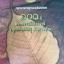 จดหมายเหตุงานเฉลิมฉลอง 100 ปี พระธรรมโกศาจารย์(พุทธทาสภิกขุ อินทปัญโญ) thumbnail 2