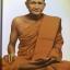 ประวัติครูบาอาจารย์(หลวงพ่อปาน วัดบางนมโค)ที่หลวงพ่อ พระราชพรหมยาน เคารพนับถือ thumbnail 7