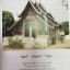 พระเจ้าอยู่หัวกับวัดไทย สำนักงานพระพุทธศาสนาแห่งชาติ จัดพิมพ์ thumbnail 23