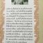 หนังสือเกี่ยวกับ ดร.ป๋วย อึ๊งภากรณ์ รวม 2 เล่ม 1) จดหมายถึงนายเข้ม เย็นยิ่ง. 2) คำให้การของ ดร.ป๋วย อึ๊งภากรณ์ กรณีเหตุการณ์ 6 ตุลาคม 2519. thumbnail 42
