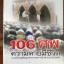 106 ศพ ความตายมีชีวิต. เรื่องจริงไทยมุสลิมผู้เสียชีวิตในเหตุการณ์ 28 เมษายน 2547 ผู้เขียน ภูมิบุตรา คำนิยมโดย สุภลักษณ์ กาญจนขุนดี และแคน สาริกา thumbnail 2
