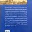 หมอฝรั่ง ในวังสยาม. ผู้เขียน นพ.มัลคอล์ม สมิธ ผู้แปล พิมาน แจ่มจรัส. คำนิยมโดย ส. ศิวรักษ์ thumbnail 2