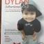 ดีแลนท์ DYLAN บันทึกฮาร์ดคอร์ ก ไก่ 2. It's a small world after all ประสบการอใหม่ในโลกใบน้อย ผู้เขียน หม่ามี้กุ๊กไก่ thumbnail 1