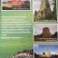 เยือนอินเดียตามรอย อารยธรรมพุทธ Buddhist Pilgrimage in India โดย พระมหาดาวสยาม วชิรปัญโญ thumbnail 2