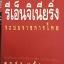 รีเอ็นจิเนียริ่ง ระบบราชการไทย. หนังสือที่ข้าราชการทุกคนต้องอ่าน. ข้อเขียนจากประสบการณ์การบริหารงาน ดร.รุ่ง แก้วแดง thumbnail 2