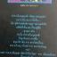 หนังสือของวสิษฐ เดชกุญชร รวม 4 เล่ม 1)สันติบาล 2) เลือดเข้าตา 3)สารวัตรใหญ่ 4) สารวัตรเถื่อน thumbnail 5