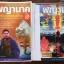 พญานาคกับพระอริยสงฆ์ไทย เล่ม 1-2 รวม 2 เล่ม. เรื่องราวลึกลับลี้ลับของพญานาคราชและชาวบังบด. ผู้เขียน ภันธกานต์ กิ้มทอง thumbnail 1
