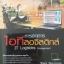 การจัดการ ไอทีลอจิสติกส์ IT Logistics Management ผู้เขียน วิศิษฏ์ วัฒนานุกูล thumbnail 5