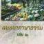 สนทนาภาษาธรรม เล่ม 1-6 รวม 6 เล่ม ผู้เขียน ดร.สนอง วรอุไร thumbnail 4