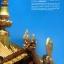 การเสด็จพระราชดำเนินของสมเด็จพระเทพรัตนราชสุดาฯสยามบรมราชกุมารี ตามเส้นทางสู่ที่ราบสูง thumbnail 12