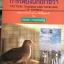 เคล็ดลับ การเลี้ยงนกเขาชวา Tactical Training and Takecare of merbok เขียนจากประสบการณ์ 30 ปีที่ได้พิสูจน์แล้ว โดย ประกอบ วรรณประเสริฐ thumbnail 3