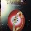 Ancient Astrological Gemstones & Talismans ผู้เขียน Richard Shaw Brown thumbnail 2