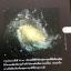 มนุษย์กับจักรวาล. รวมคำถาม-คำตอบ ความรู้วิทยาศาสตร์จากคอลัมน์ยอดฮิตกว่า 10 ปี ในวารสารรู้รอบตัว thumbnail 13
