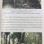 เหตุผลในการคัดค้าน โครงการเขื่อนแม่วงก์ โดย ศศิน เฉลิมลาภ thumbnail 16