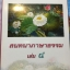 สนทนาภาษาธรรม เล่ม 1-6 รวม 6 เล่ม ผู้เขียน ดร.สนอง วรอุไร thumbnail 6