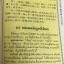 มหากรุณาธารณี ผู้เรียบเรียง พระอาจารย์คณาณัติจีนพรต(เย็นบุญ) และ อจ.ล.เสถียรสุต thumbnail 17
