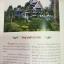 พระเจ้าอยู่หัวกับวัดไทย สำนักงานพระพุทธศาสนาแห่งชาติ จัดพิมพ์ thumbnail 21