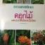 ดอกไม้ และประวัติไม้ดอกเมืองไทย หนังสือชุด ธรรมชาติศึกษา วิชัย อภัยสุวรรณ. ภาพและเรื่อง. ประวิทย์ เจริญพงศ์ บรรณาธิการ thumbnail 3