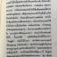 """ตัวตายแต่ชื่อยังโดย เสาวรักษ์.(ร.ท.จงกล ไกรฤกษ์).หนังสือนี้จัดพิมพ์ขึ้นเพื่อเป็นที่ระลึกงาน 100 ปี สกุล """"ไกรฤกษ์"""" thumbnail 39"""