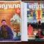 พญานาคกับพระอริยสงฆ์ไทย เล่ม 1-2 รวม 2 เล่ม. เรื่องราวลึกลับลี้ลับของพญานาคราชและชาวบังบด. ผู้เขียน ภันธกานต์ กิ้มทอง thumbnail 2