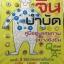 จีนบำบัด คู่มือดูแลสุขภาพอย่างยิ่ง แนะนำ 3 วิธีบำบัดอาการเจ็บป่วย ยาจีน กดจุด อาหาร thumbnail 1