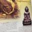 พระกริ่งสมเด็จพระวันรัต (พ.ศ.2479) สมเด็จพระสังฆราช(แพ ติสสเทวมหาเถร) วัดสุทัศนเทพวราราม ราชวรวิหาร thumbnail 6