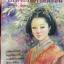 100 โสเภณี ในประวัติศาสตร์จีน อาชีพทรงเกียรติในประวัติศาสตร์ของบรรดาโสเภณีจีน ทีมีประวัติชีวิตอันลือลั่นสั่นสะเทือนประวัติศาสตร์ ผู้เขียน กนกพร นุ่มทอง. thumbnail 2