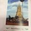 พระเจ้าอยู่หัวกับวัดไทย สำนักงานพระพุทธศาสนาแห่งชาติ จัดพิมพ์ thumbnail 34