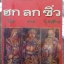 ฮก ลด ซิ่ว โชค ลาภ อายุยืน. เป็นหนังสือ สิริมงคล ประจำครอบครัว พร้อมภาพสิริมงคลจากเอกสารจีนมากกว่า 300 รูป thumbnail 3