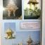 ตามรอยหลวงปู่ใหญ่(หลวงปู่เทพอุดร). ภาพพุทธประวัติ ฝีมือ เหม เวชกร. พระบรมสารีริกธาตุ. แก่นแท้ของพระพุทธศาสนา thumbnail 13