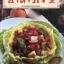 อาหารเจ. ชุดอาหารจีน เล่มที่1-2-3 รวม 3 เล่ม จัดพิมพ์โดย สำนักพิมพ์แสงแดด thumbnail 4