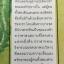 ปราสาท(เขา)พระวิหาร. ผู้เขียน ดร.ธิดา สาระยา เมืองโบราณ thumbnail 10